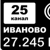 Автоканал Иваново. Си-Би: 25C (D). 27,245 MHz