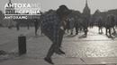 Антоха МС - Ритм сердца / Антоха МС remix /