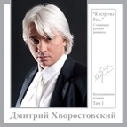 Хворостовский Дмитрий альбом Я встретил Вас