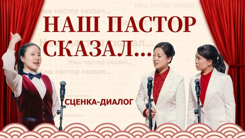 Церковь Всемогущего Бога | Христианская сценка «Наш пастор сказал...» Русская озвучка
