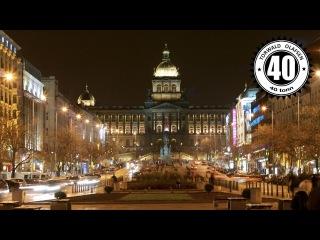 Истории от 40 тонн: волшебный город Прага