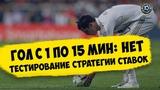 Стратегия ставок на футбол - гол с 1 по 15 мин нет. Тестирование стратегии ставок на спорт