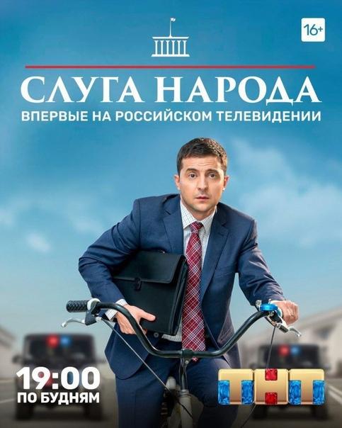 «Слуга народа» с президентом Владимиром Зеленским впервые окажется на российском телевидении