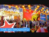 Танец львов и дракона у ТЦ Нячанг центр. 20.02.2015 год.