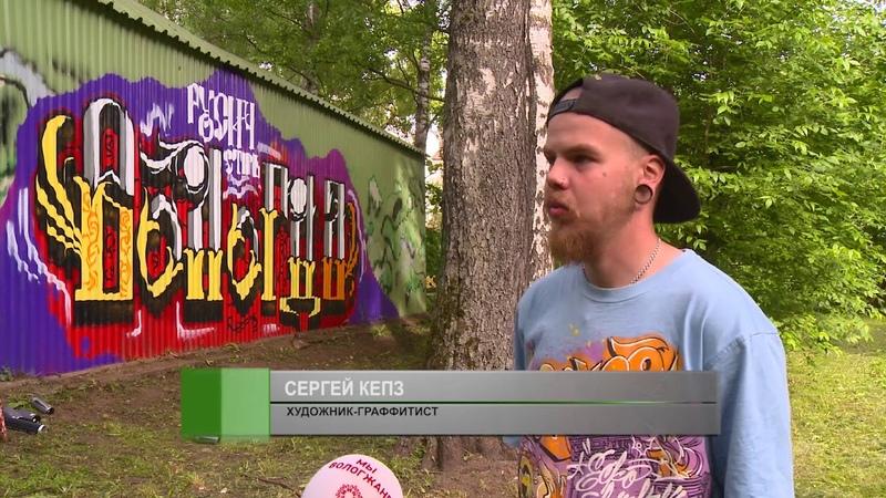 Еще одно сооружение в Кремлевском саду украсил вологодский художник-граффитист