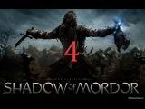 Прохождение Middle-earth: Shadow of Mordor-Часть 4 Могг Второй Блезнец