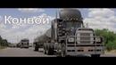 Конвой фильм о дальнобойщиках пр во США