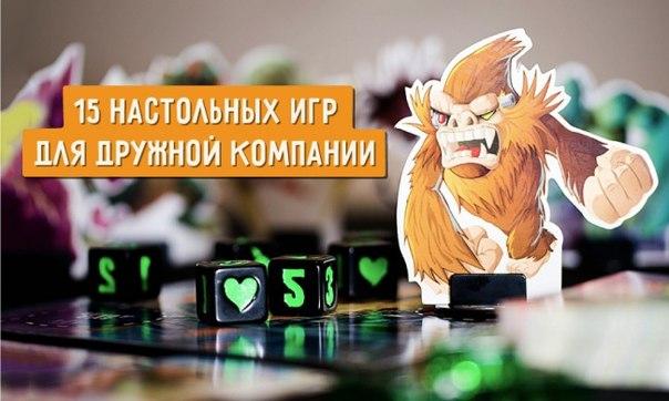15 настольных игр для дружной компании: ↪ Захватывающее занятие!