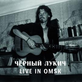 Чёрный Лукич альбом Live in Omsk