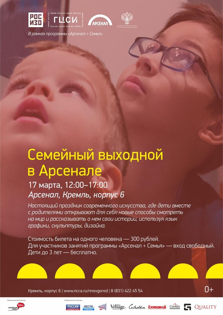 Афиша Нижний Новгород Семейный выходной в Арсенале
