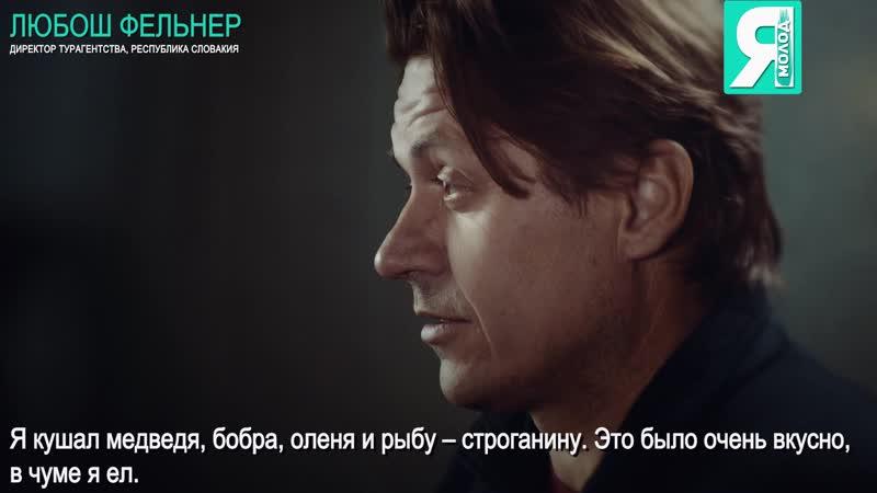 Директор словацкого турагентства ЛЮБОШ ФЕЛЬНЕР о туризме на Ямале