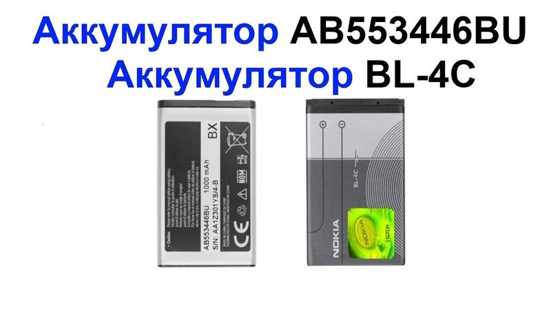 Аккумулятор Samsung AB553446BU и Аккумулятор Nokia BL-4C
