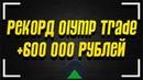 РЕКОРД OLYMP TRADE ЗАРАБОТАЛ 600 000 РУБЛЕЙ ПО СТРАТЕГИИ СКАЛЬПИНГ НА ОЛИМП ТРЕЙД