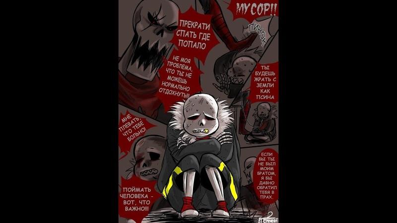 Undertale Comics 18 Осторожно с Желаниями? 1 [RUS DUB] озвучено TecoMin