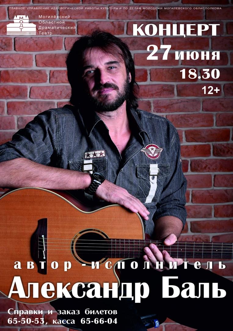 Александр Баль. Концерт. 27 июня 2018