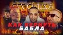АЗИНО 777 : НАЛОГОВИКИ ЗА РАДИКАЛЬНОЕ РЕШЕНИЕ Алексей Казаков