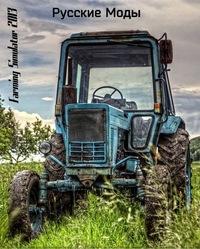 Скачать моды на фермер симулятор 2013 русские моды