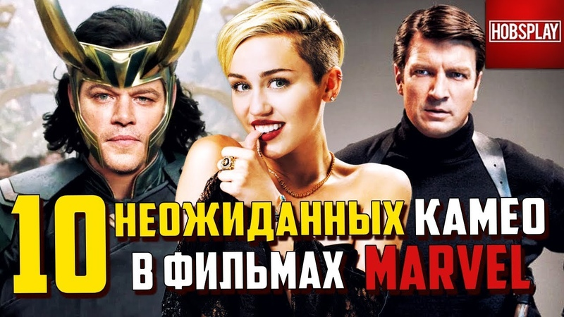 10 Неожиданных Камео в фильмах МАРВЕЛ!