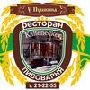 "Ресторан-пивоварня ""У ПУШКИНА"" г.Омск"