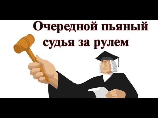 Пьяный судья Крикоров Арсен Владимирович сбил девочку !