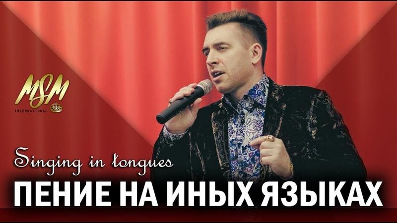 ПЕНИЕ НА ИНЫХ ЯЗЫКАХ SINGING IN TONGUES - Михаэль Шагас
