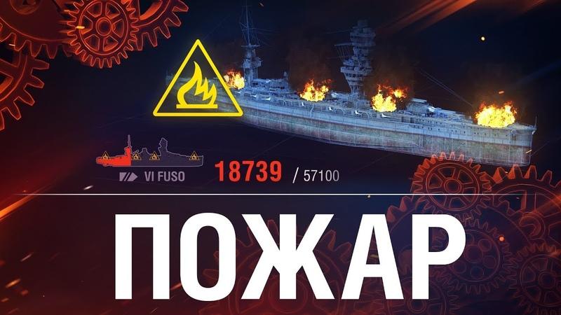 Как это работает Пожары World of Warships