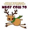 Подслушано Воронеж школа №70