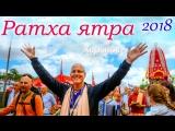 Ратха Ятра. Индрадьюмна Свами. Харьков. 2018.05.12