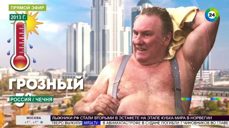 Жерар Депардье в Новосибирске Сюжет для телеканала МИР (2А PRODUCTION )