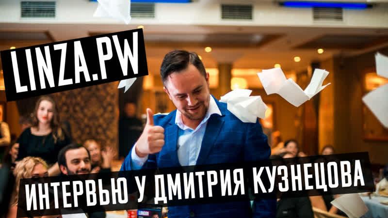 Крупнейший медиа портал Linza.PW Интервью с Дмитрием Кузнецовым