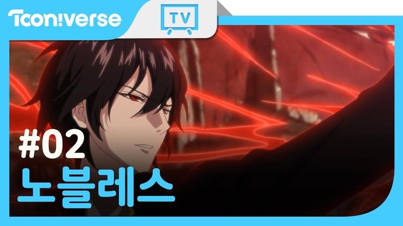 노블레스 OVA 파멸의 시작 2화 NOBLESSE OVA ep.2 Eng sub