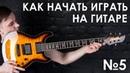 №5 Музыкальные интервалы на гитаре Как играть квинтами терциями квартами октавами