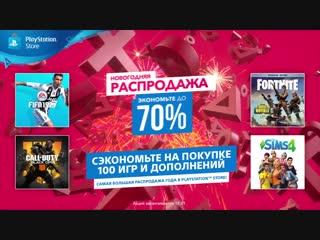 Новогодняя распродажа в playstation store