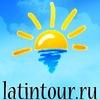 Путешествия в Латинскую Америку