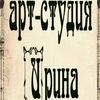 """Арт-студия """"Ирина"""""""