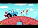 Синий трактор • Эпизод 17 - Что ты делал Синий трактор