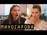 [Регина Тодоренко] Миногарова - о юморе в семье, росте, работе за границей, моделях, и анорексии |