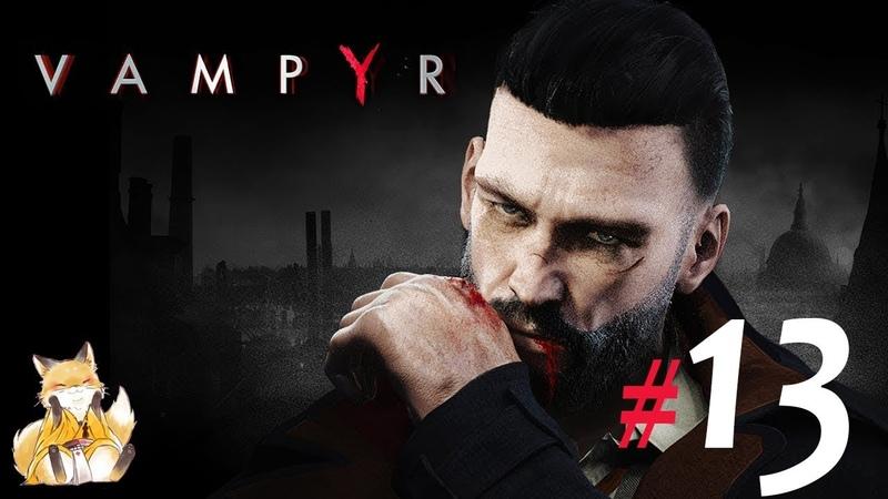 Vampyr - 13 - Здравствуйте, мама!