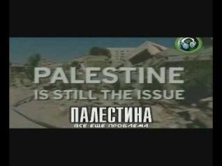 Оккупация Палестины еврейскими фашистами (1-5)