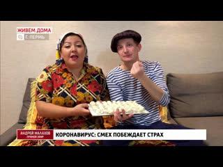 Коронавирус и Евгений Петросян: «Смех побеждает страх!» Прямой эфир от 01.04.20
