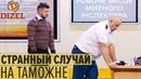 Как растаможить ЕВРОБЛЯХИ последний герой на таможне Украины – Дизель Шоу 2019 ЮМОР ICTV