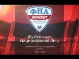ФОНБЕТ-Первенство России. Олимпиец - Ротор-Волгоград (28 апреля, 18.00 мск)