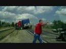 Смертельное ДТП на трассе Сызрань Саратов Волгоград 05 09 17