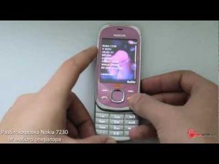 Разблокировка Nokia 7230 Unlock с помощью NCK кода - imei-server.ru