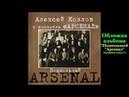Уэббер Райс Ария Иисуса с альбома Подпольный Арсенал 2005 г