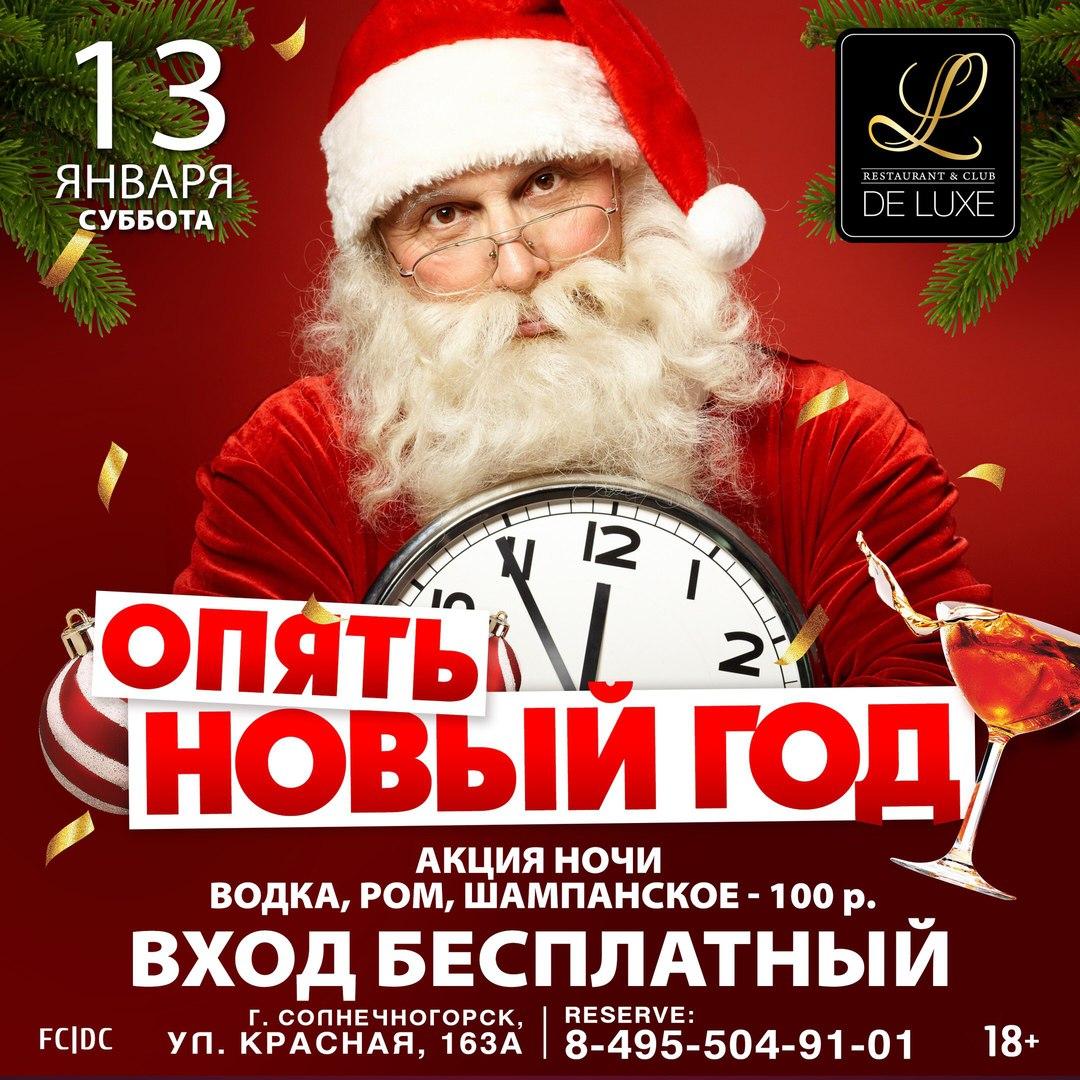 Афиша Солнечногорск DELUXE - 12 и 13 января