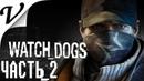 Прохождение ➤ Watch Dogs ➤ Часть 2 Жертва взлома