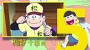 おそ松さんの六つ子達 [Osomatsu-san x Matching]