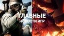 Главные новости игр GS TIMES GAMES 05.11.2018 Diablo Immortal, Battlefield 5, TGA 2018