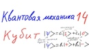 Квантовая механика 14 Кубит Поляризация фотона